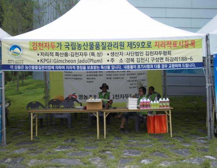 제4회 자두.포도 품평회 본회농자재 홍보