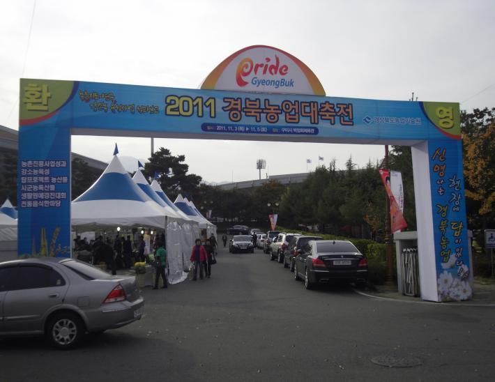 2011 경북농업대축전에서 김천자두청 홍보