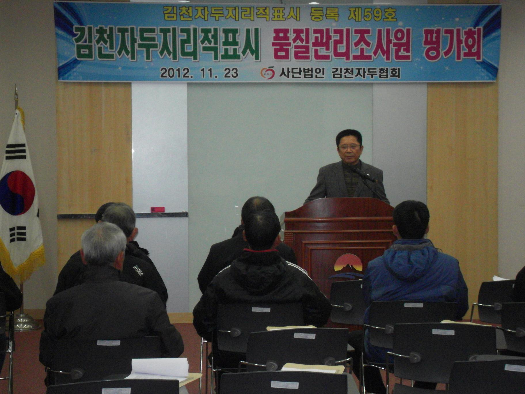 2012년 11월 23일 김천자두지표제 조사원 평가회