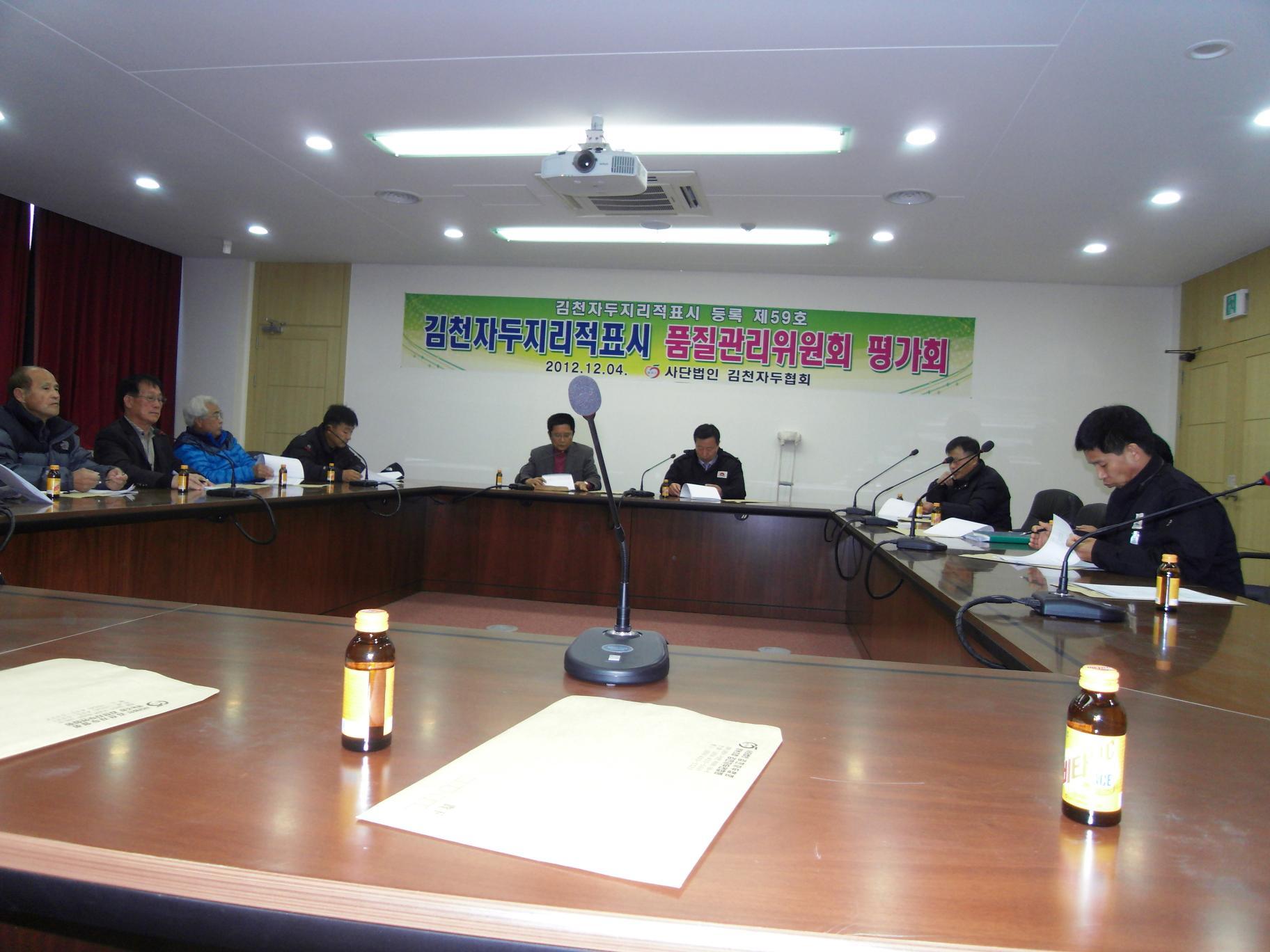 김천자두지리적표시 품질관리위원회 평가회