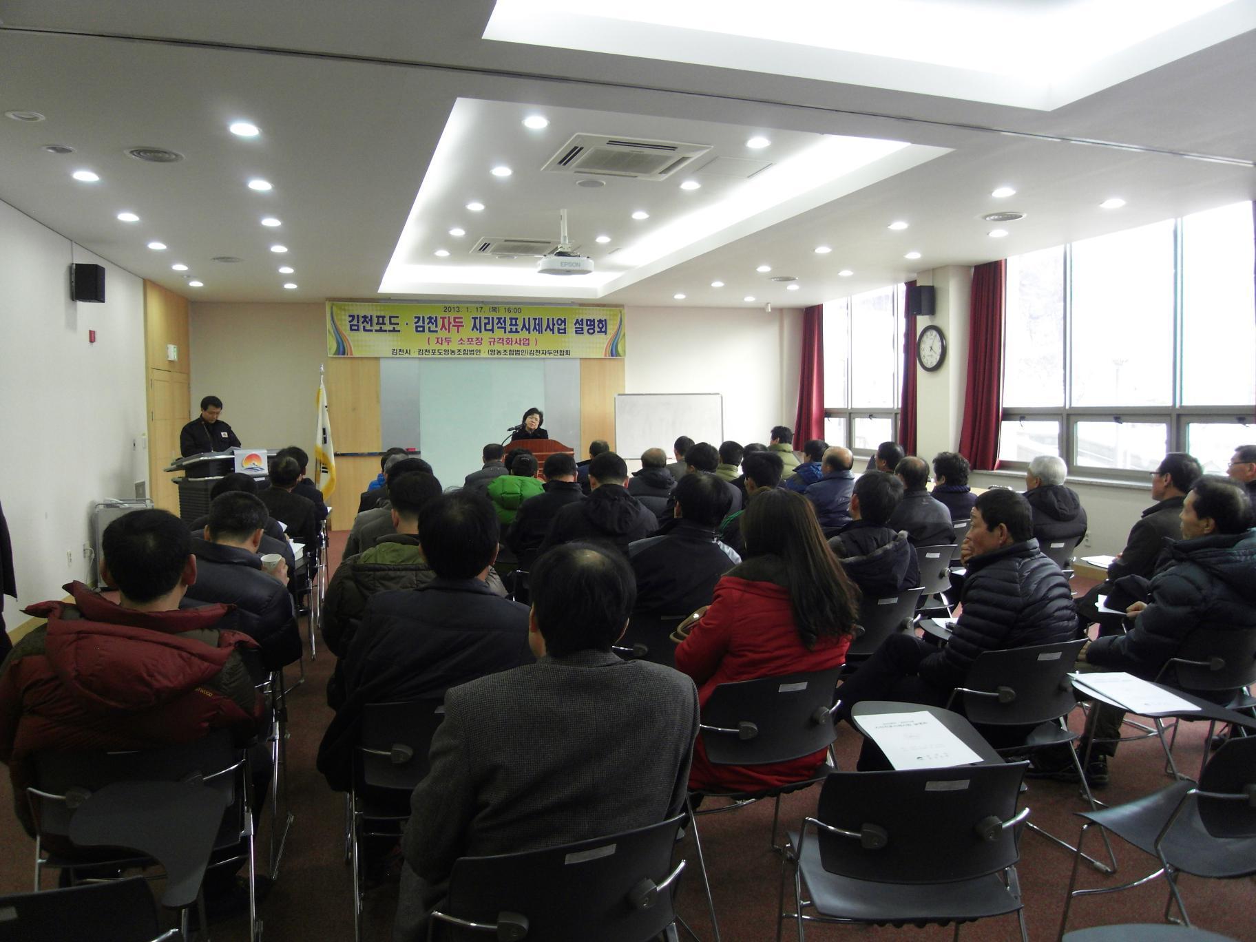 2013년 김천자두소포장 규격화 설명회 개최